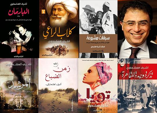 الكاتب اشرف العشماوى - موقع ورقة
