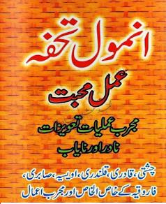 Anmol Tofah Mohabbat Urdu Amliyat Book In PDF