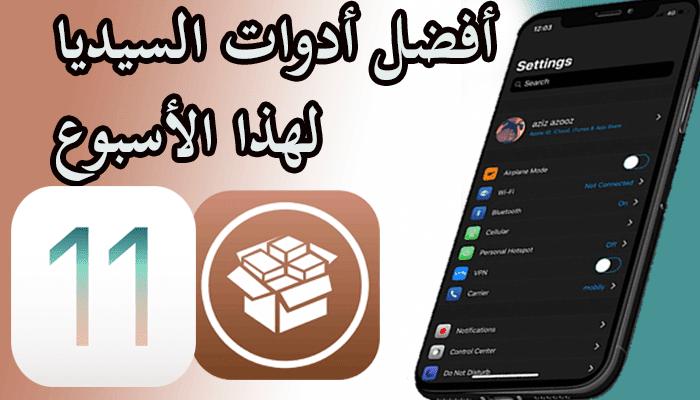 https://www.arbandr.com/2019/02/top-Cydia-tweaks-iPhone-jailbreak-ios11.4.1.html