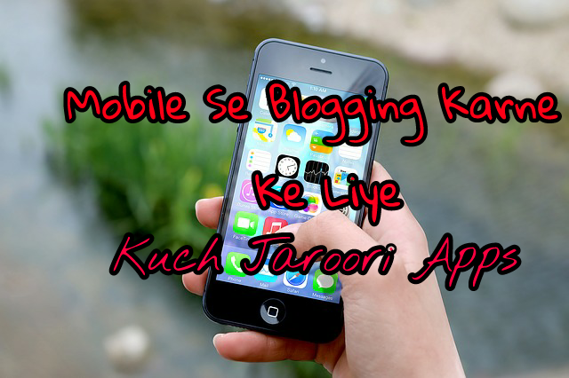 Mobile-se-blogging-karne-ke-liye-kuchh-jaroori-apps