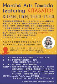Marché Arts Towada 2017 flyer マルシェ アーツ・トワダ チラシ