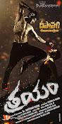Trayam New Poster-thumbnail-2