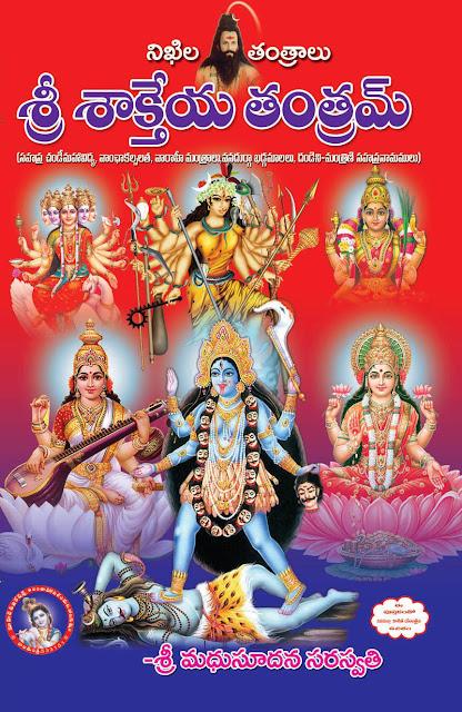 శాక్తేయ తంత్రం | Sakteya Tantram శాక్తేయ తంత్రం | Sakteya Tantram | GRANTHANIDHI | MOHANPUBLICATIONS | bhaktipustakalu