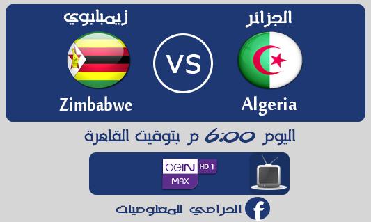 الحرامي للمعلوميات مشاهدة مباراة الجزائر وزيمبابوي بث مباشر