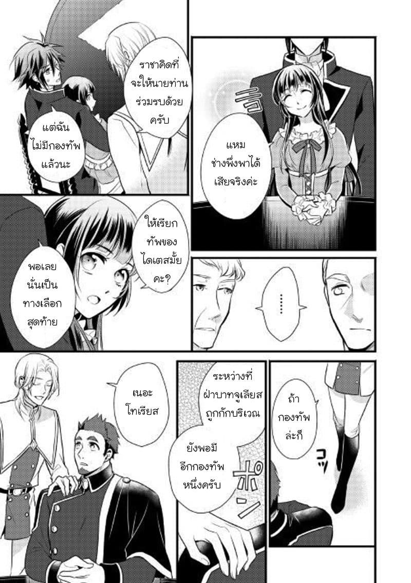 อ่านการ์ตูน Daites Ryou Koubouki ตอนที่ 10 หน้าที่ 15