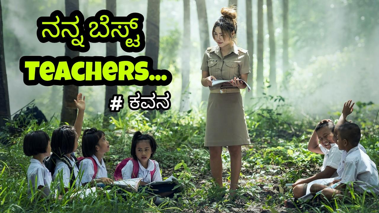 ನನ್ನ ಬೆಸ್ಟ ಟೀಚರ್ಸ : My Best Teachers #Kannada Poetry