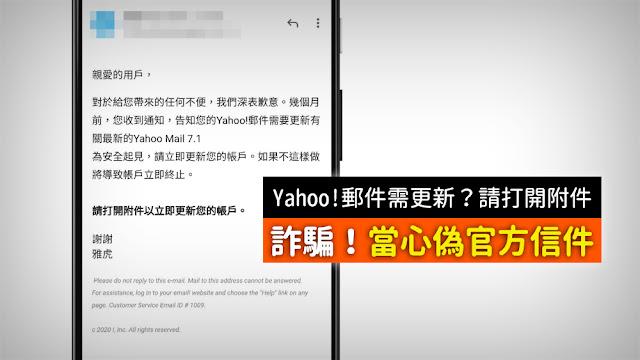 Yahoo 郵件 mail 7.1 詐騙 附件