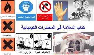 السلامة في المختبرات الكيميائيةpdf
