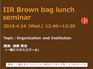 【ブラウンバッグランチセミナー】2019.4.24 遠藤 貴宏