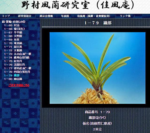 http://www.fuuran.jp/1-79.html