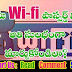 How to change your Wi-fi password ?