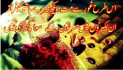 Sad Urdu poetry,sad poetry in urdu 2 lines,sad poetry in urdu 2 lines with images