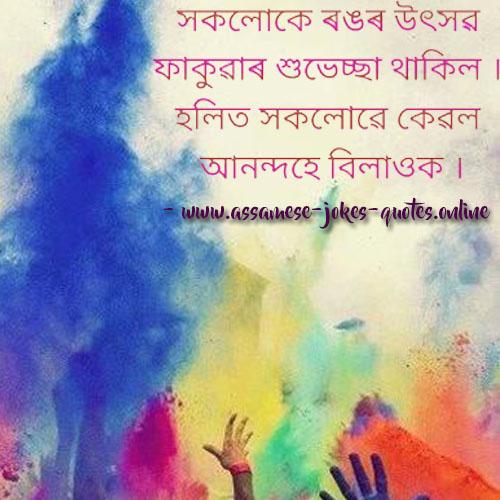 Holi Assamese Wishes