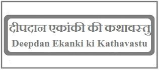 Deepdan Ekanki ki Kathavastu