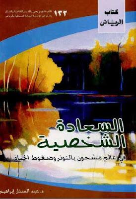 السعادة الشخصية في عالم مشحون بالتوتر وضغوط الحياة pdf عبد الستار إبراهيم