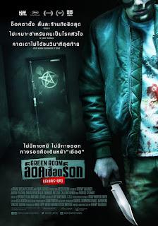 Green Room (2015) – ล็อค เชือด ร็อก [พากย์ไทย]