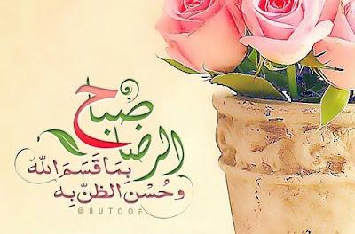 صور صباح الخير جديده 2019 اجمل كلام صباح الخير