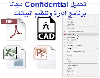 تحميل Confidential مجانا برنامج أدارة وتنظيم البيانات