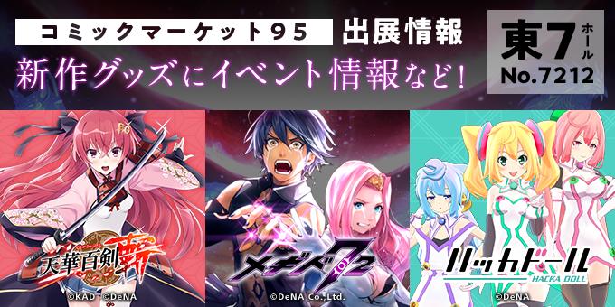 『ハッカドール』コミックマーケット95出展情報公開!#C95