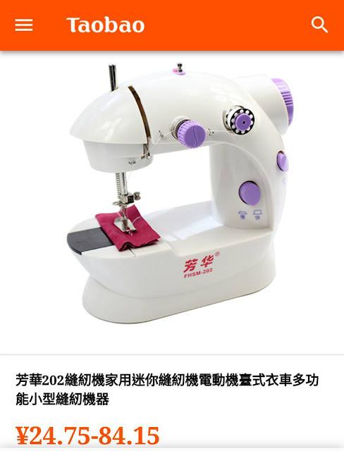 臉書 日本 brother 兄弟牌 縫紉機 詐騙