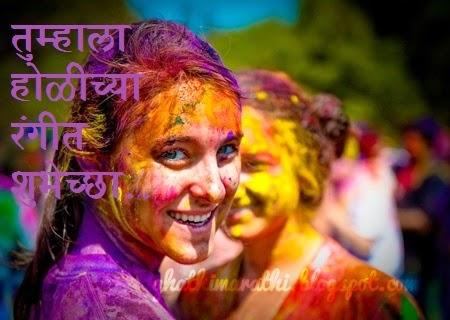 Marathi Kavita for Holi 1