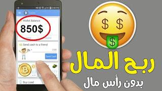 انظر كيف يمكنك ربح المال من البيتكوين بستخدام هاتفك فقط - فرصة لا تفوتها !