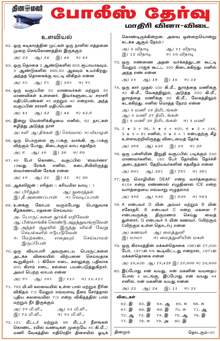 Tn-police-exam-model-questions-answers-tamil-pdf-download.html