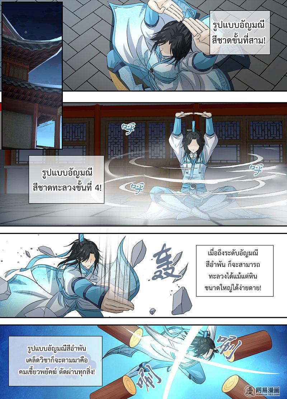 อ่านการ์ตูน Yong Heng Zhi Zun 2 ภาพที่ 7