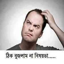 Man - Thik Bujlam Na Bishoyta - Funny Bangla Photo Comment Pictures For Facebook
