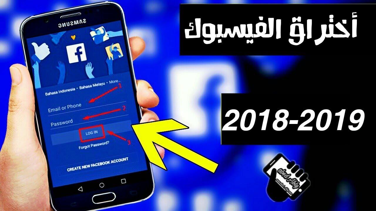 أفضل 10 برامج كسر كلمة السر للفيس بوك للوصول الى أي حساب فيسبوك