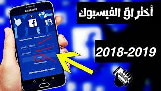 أفضل 10 برامج كسر كلمة السر للفيس بوك للوصول الى أي حساب فيسبوك بسهولة تامة