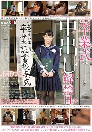 Cum The Graduation Ceremony Ban Date Kokorohana Yura [SDMU-581 Konoka Yura]