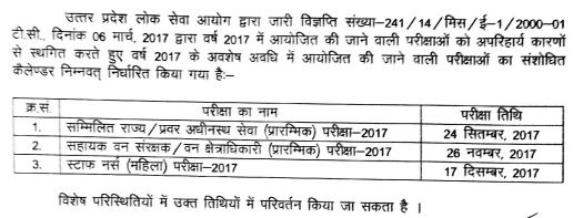 image : UPPSC Exam Schedule 2017 @ JobMatters.in