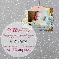 http://scrap-malina.blogspot.ru/2017/03/designer-task-from-svetik.html