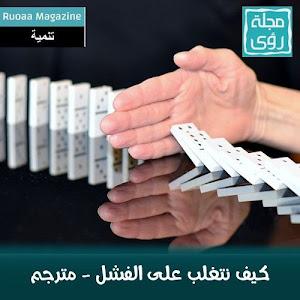 ج. ك. رولينغ: كيف تتعامل مع الفشل - ترجمة إبراهيم العلو