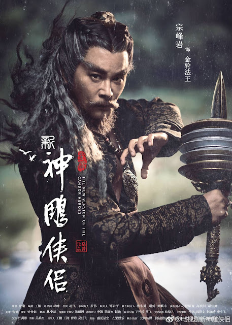 New Version of Condor Heroes Zong Fengyan