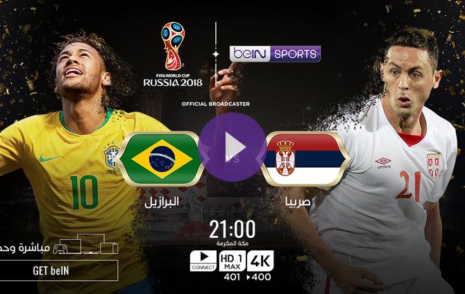 مشاهدة مباراة البرازيل وصربيا بث مباشر