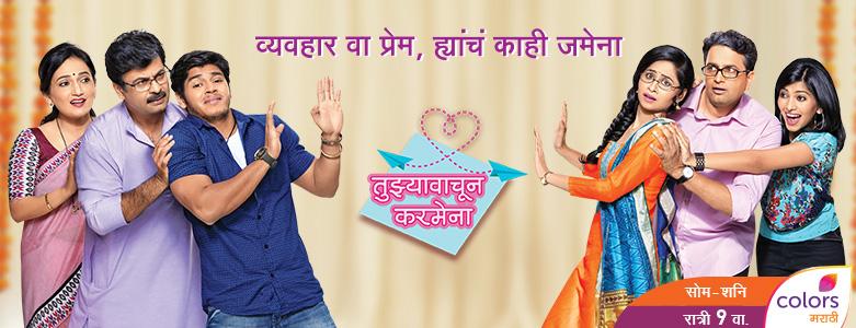 Tujhya Vachun Karmena Colors Marathi TV Show Serial Series Full Wiki