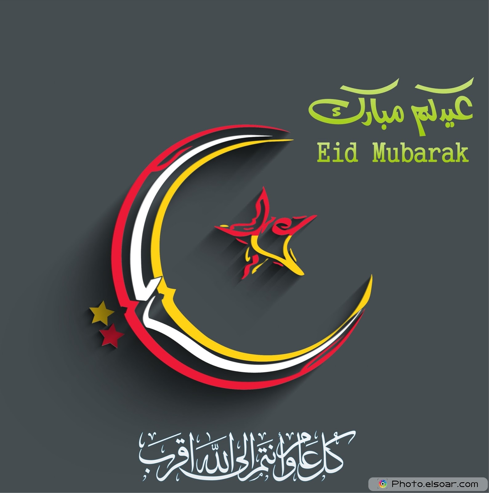 Latest eid ul adha 2016 wishes messages zaib abbasi latest eid ul adha 2016 wishes messages kristyandbryce Choice Image