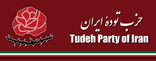 Billedresultat for tudeh party of iran