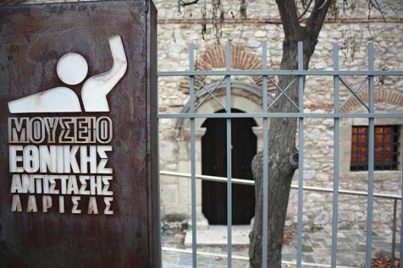 """Πρόσκληση σε Γενική Συνέλευση Μελών του """"Συλλόγου Φίλων Μουσείου Εθνικής Αντίστασης Λάρισας"""" για τις εκλογές"""