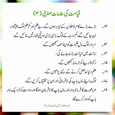 The Major Signs of Qayamat (Ki Nishania) in Urdu 6