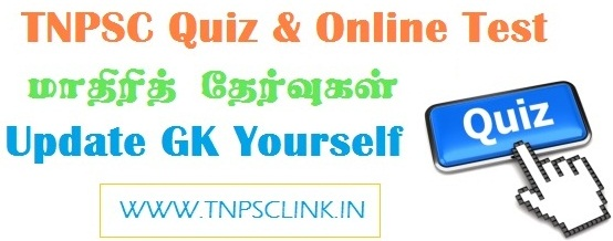 TNPSC Current Affairs 2018 (Tamil)