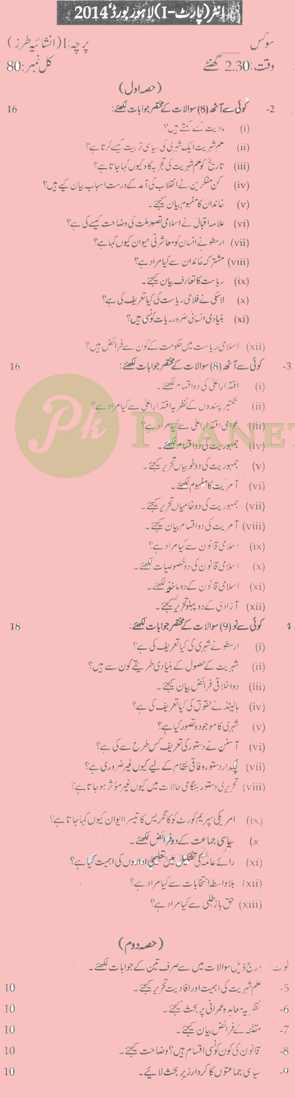Past Papers Civics Intermediate Part 1 Lahore Board 2014