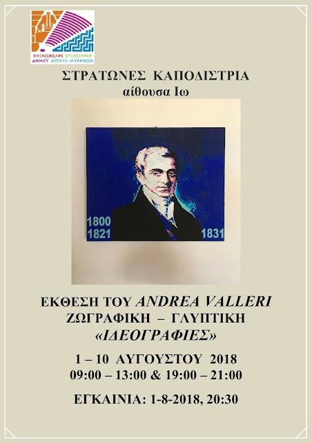 """""""Ιδεογραφίες"""": Έκθεση του Andrea Valleri στο Άργος"""