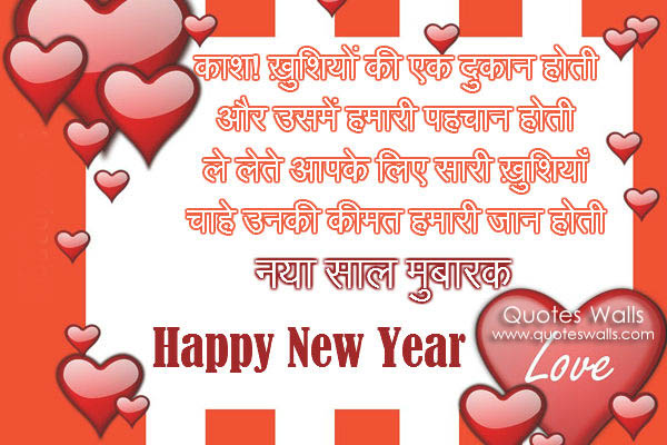 Happy New Year 2017 Hindi Sms, Funny Jokes, Shayari Wishes Images ...