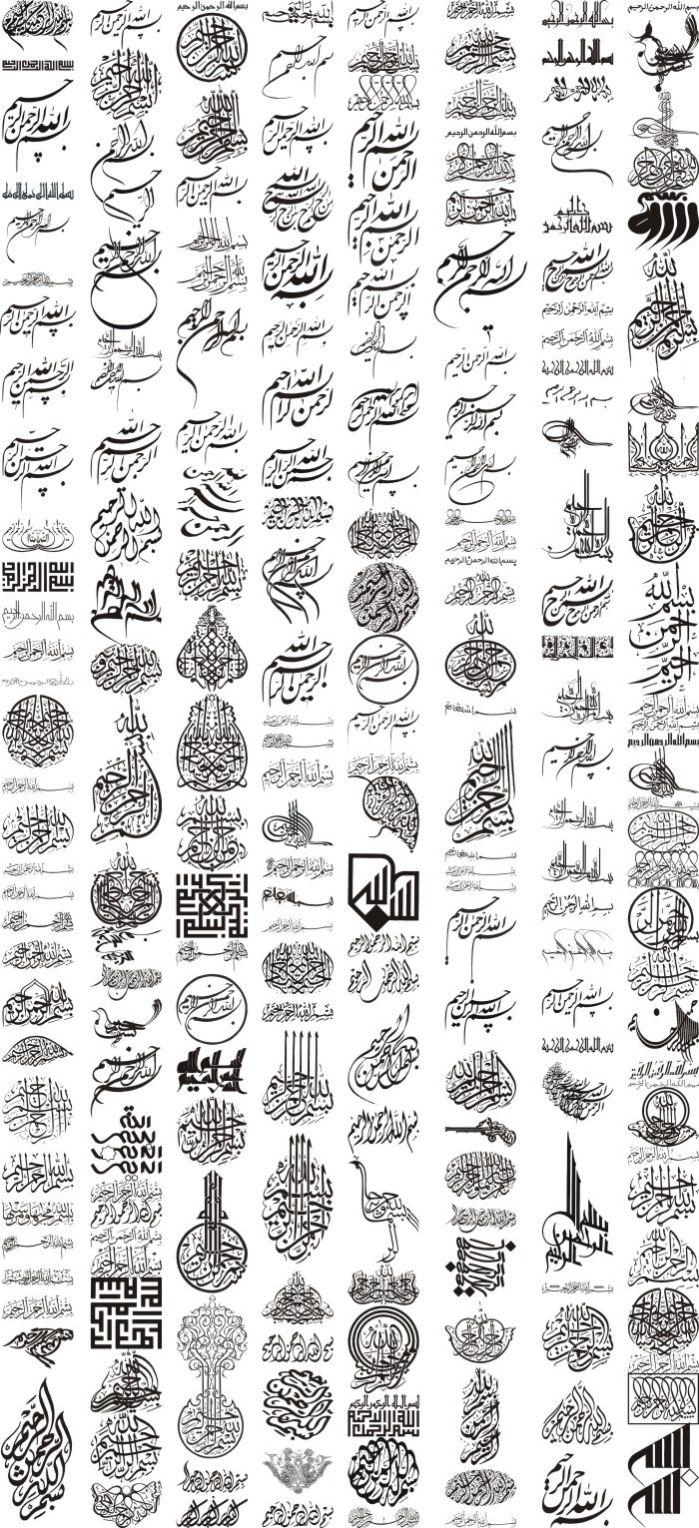Vektor Bismillah untuk Desain Grafis
