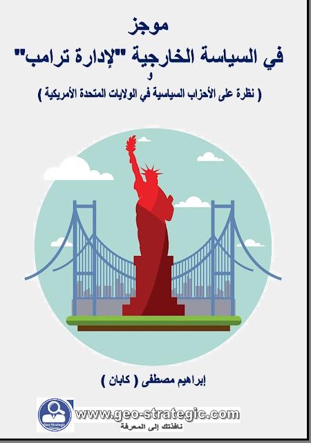 """صدور كتاب"""" موجز في السياسة الخارجية لـ """" إدارة ترامب """" للمؤلف إبراهيم كابان.."""