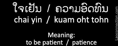 Lao Words of the Day:  To be Patient / Patience - written in Lao and English