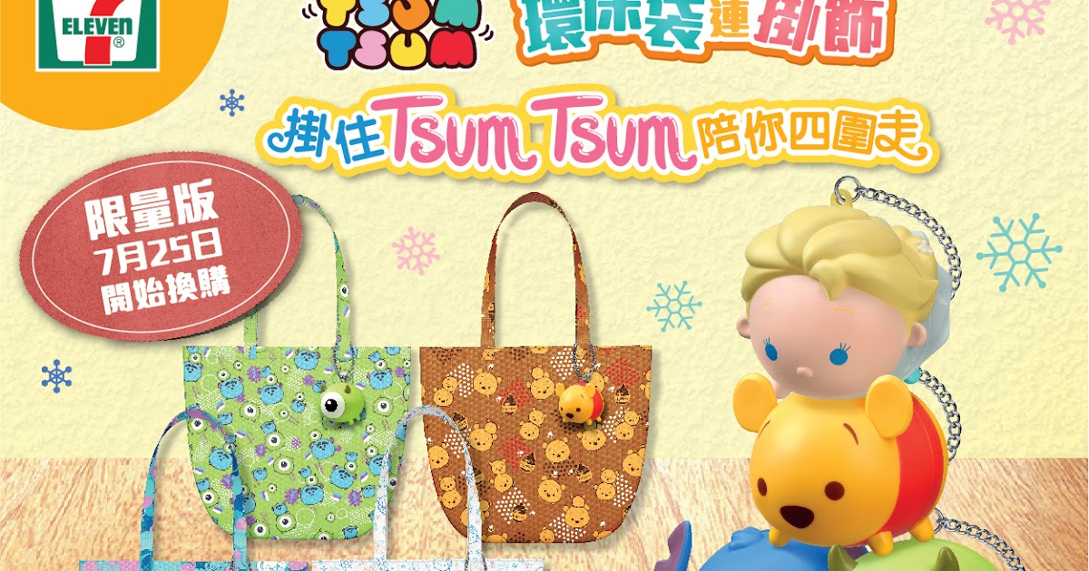 7-Eleven:換購 Disney Tsum Tsum 限量版掛飾環保袋(25/7起) ( Jetso Club 著數俱樂部 )